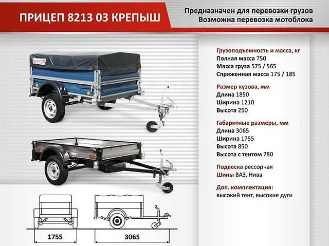 Размеры прицепа для легкового автомобиля